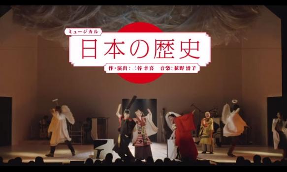 ミュージカル「日本の歴史」 作・演出 三谷幸喜  音楽 荻野清子/番組プロモーション映像