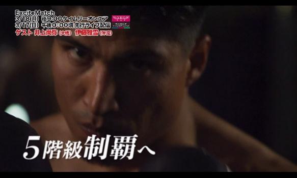 エキサイトマッチ~世界プロボクシング/エロール・スペンス vs マイキー・ガルシア/番組宣伝映像