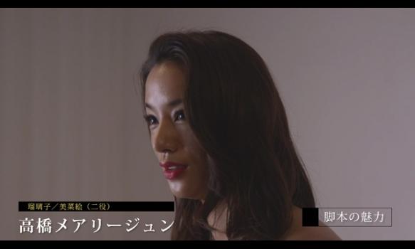 高橋メアリージュン(岸中美菜絵役/瑠璃子役)インタビュー