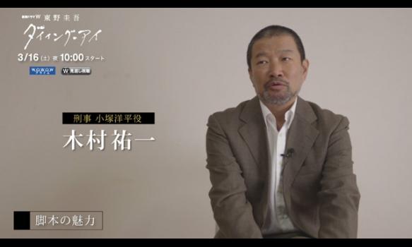 木村祐一(小塚洋平役)インタビュー