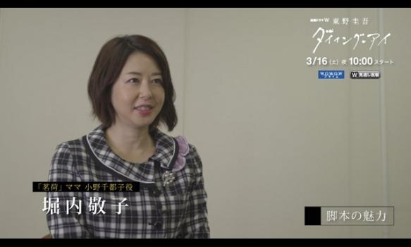堀内敬子(小野千都子役)インタビュー