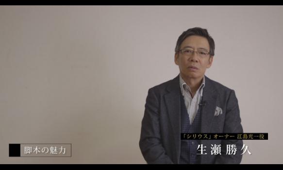 生瀬勝久(江島光一役)インタビュー