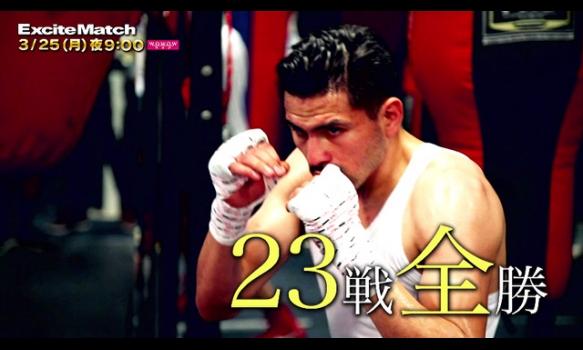 エキサイトマッチ~世界プロボクシング/ホセ・ラミレス vs ホセ・セペダ ほか/番組宣伝映像