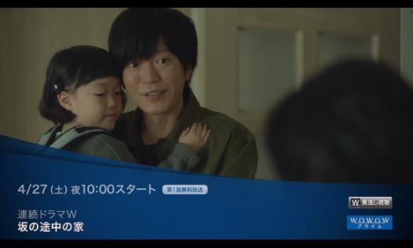 連続ドラマW 坂の途中の家/プロモーション映像(30秒)