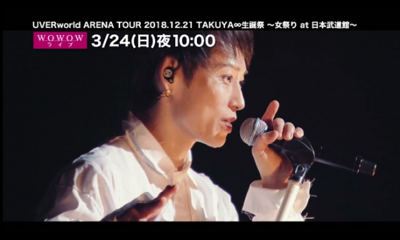 UVERworld ARENA TOUR 2018.12.21 TAKUYA∞生誕祭 ~女祭り at 日本武道館~/ライブダイジェスト