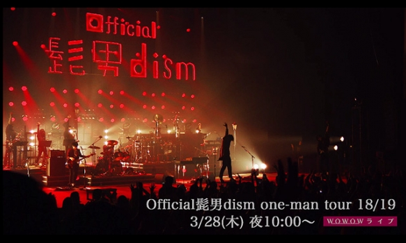 Official髭男dism one-man tour 18/19/「FIRE GROUND」先行公開