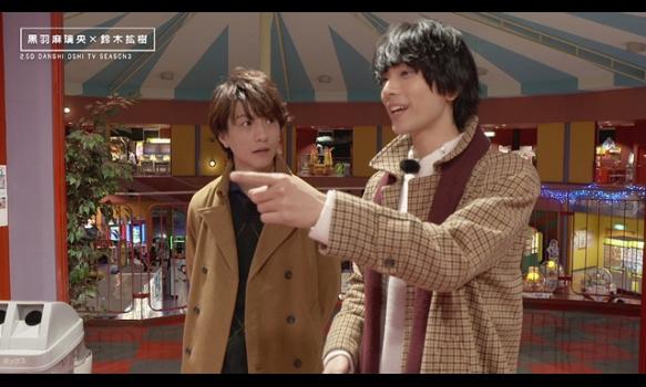 2.5次元男子推しTV シーズン3/#6 チラ見せ映像