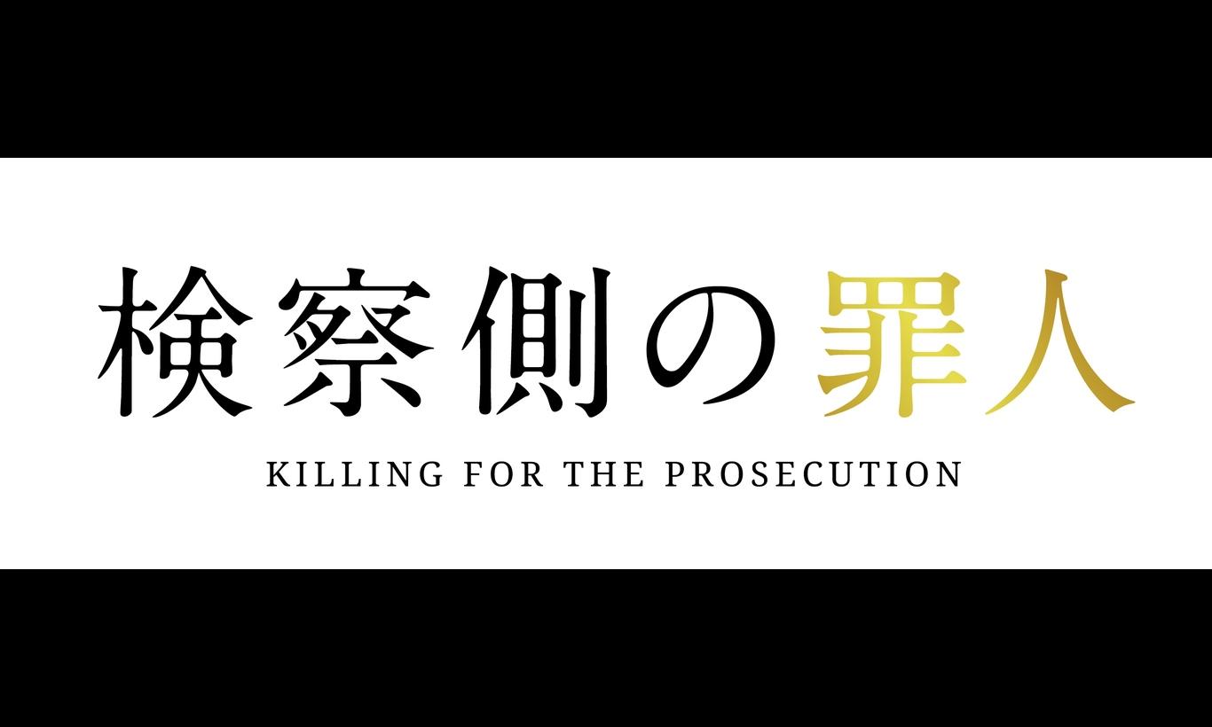 検察側の罪人