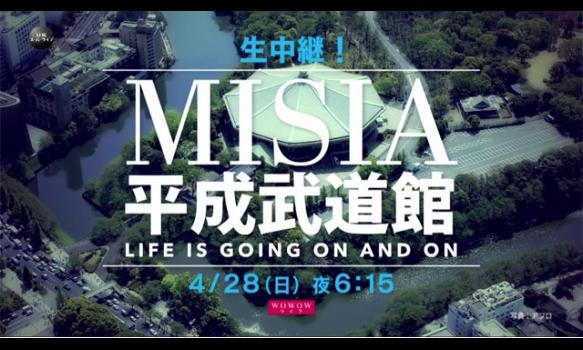 生中継!MISIA 平成武道館 LIFE IS GOING ON AND ON/プロモーション映像