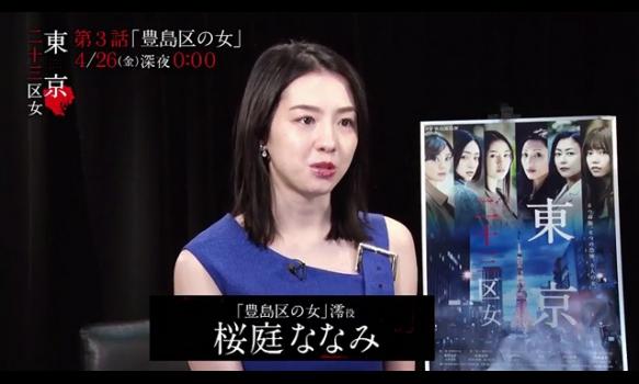 桜庭ななみ(「豊島区の女」澪役)インタビュー