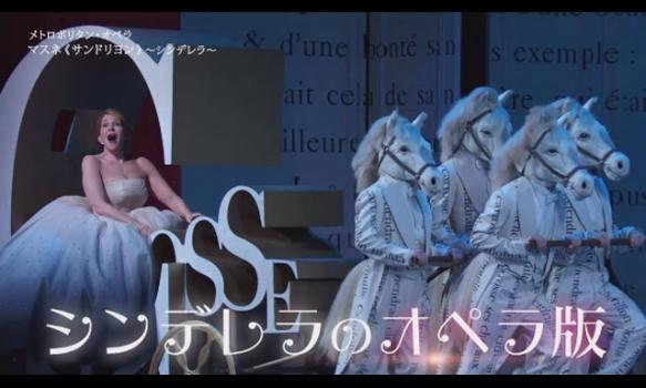 ハイライト映像:マスネ《サンドリヨン》~シンデレラ~MET初演/新演出