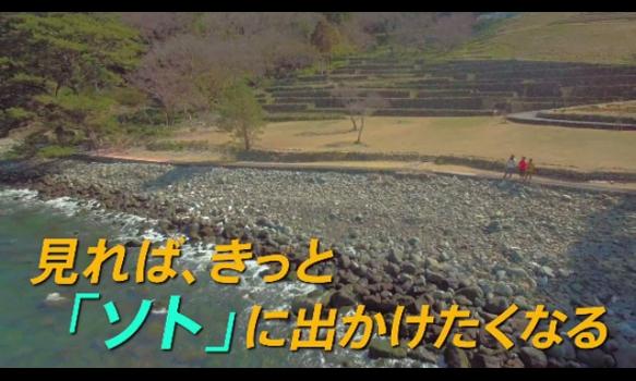 アウトドアシップ ~ソト・タビ・アレコレ~/プロモーション映像(60秒)