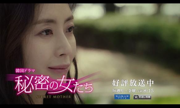 韓国ドラマ「秘密の女たち」/プロモーション映像