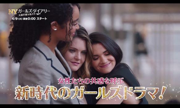 NYガールズ・ダイアリー 大胆不敵な私たち/プロモーション映像(60秒)