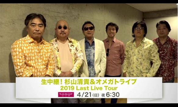 生中継!杉山清貴&オメガトライブ2019 Last Live Tour /メンバーコメント入りプロモーション映像