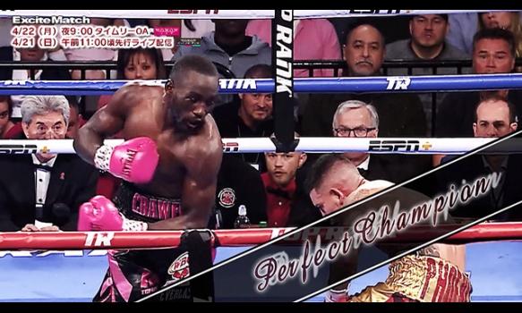 エキサイトマッチ~世界プロボクシング/テレンス・クロフォード vs アミール・カーン/番組宣伝映像