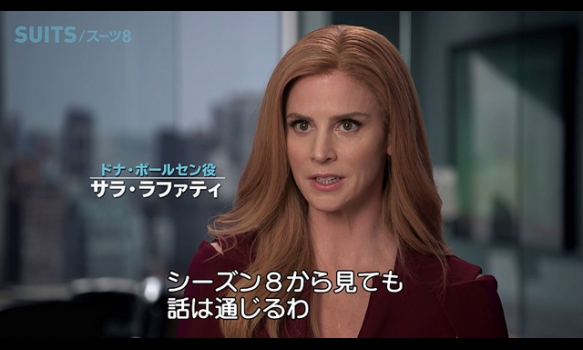 SUITSインタビューVol.1 シーズン8の見どころ