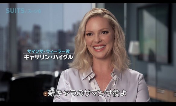 SUITSの大ファン!キャサリン・ハイグル(サマンサ・ウィーラー役) インタビュー
