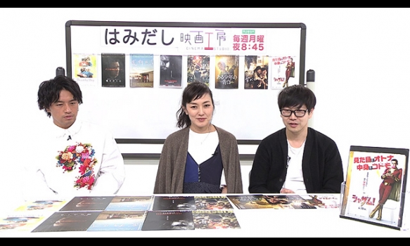 はみだし映画工房/『シャザム!』ほか 4月12日~の劇場公開作を語る