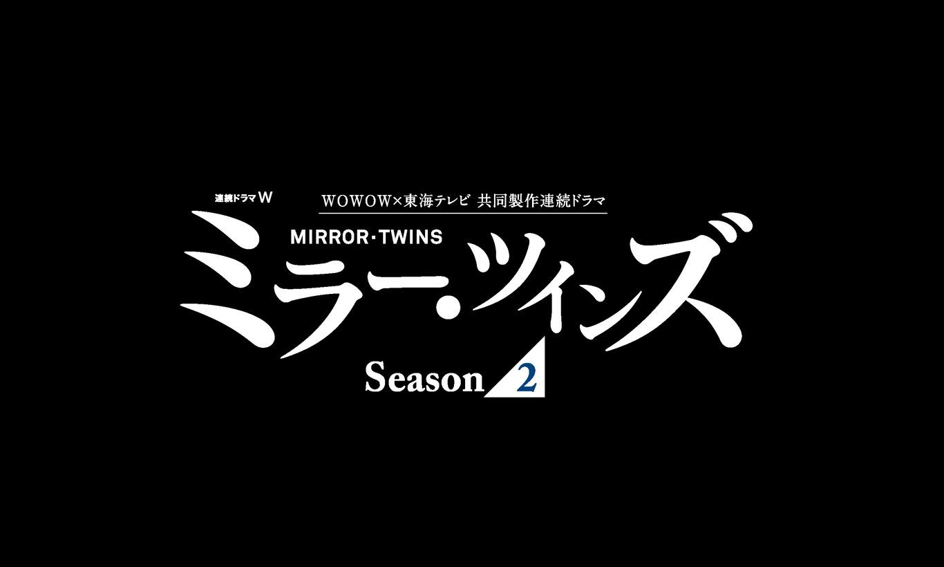 連続ドラマW ミラー・ツインズ Season2