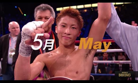5月のエキサイトマッチ~世界プロボクシング