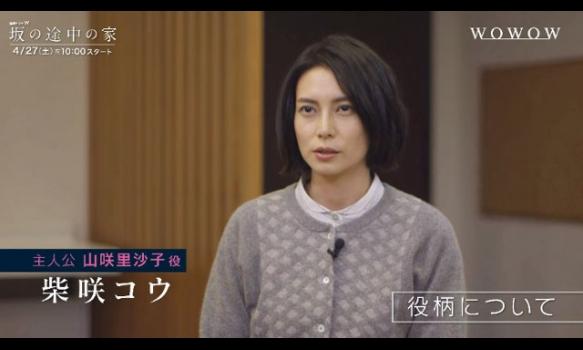 山咲里沙子役/柴咲コウインタビュー/連続ドラマW 坂の途中の家