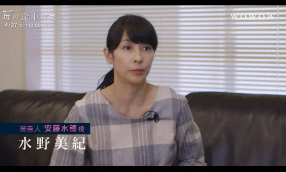 安藤水穂役/水野美紀インタビュー/連続ドラマW 坂の途中の家