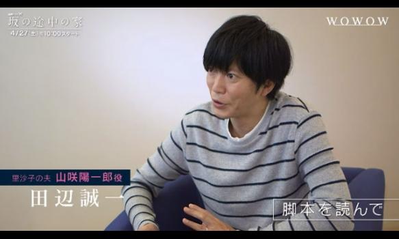 山咲陽一郎役/田辺誠一インタビュー/連続ドラマW 坂の途中の家