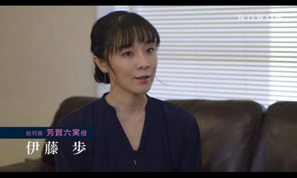 芳賀六実役/伊藤 歩インタビュー/連続ドラマW 坂の途中の家