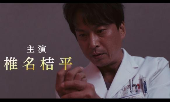 連続ドラマW 神の手/プロモーション映像A(15秒)