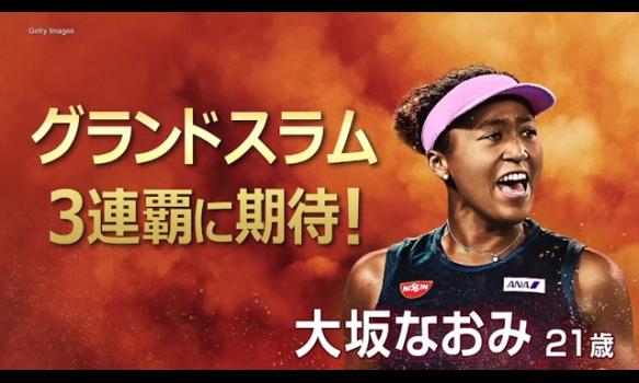 【大坂なおみ編】全仏オープンテニス/プロモーション映像