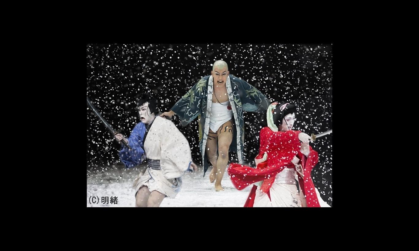 コクーン歌舞伎「三人吉三」<NEWシネマ歌舞伎>