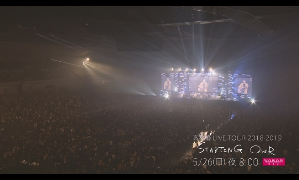 高橋優 LIVE TOUR 2018-2019「STARTING OVER」/ライブダイジェスト
