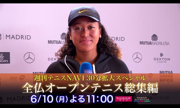 【週刊テニスNAVI #9】プロモーション映像
