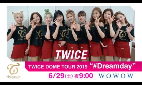 "TWICE DOME TOUR 2019 ""#Dreamday""/メンバーコメント映像"