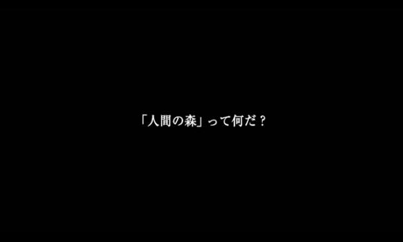 森山直太朗『人間の森』ドキュメンタリー イントロダクション 先行公開