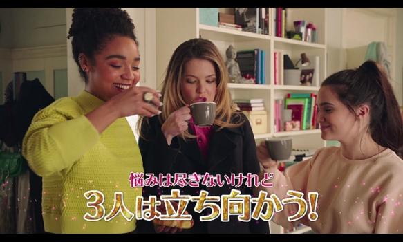 NYガールズ・ダイアリー2 大胆不敵な私たち/プロモーション映像(30秒)