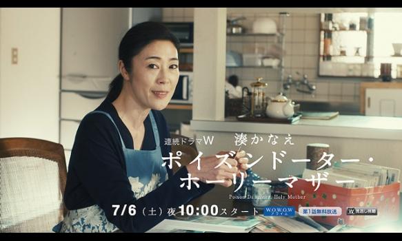 連続ドラマW 湊かなえ ポイズンドーター・ホーリーマザー/プロモーション映像(60秒)