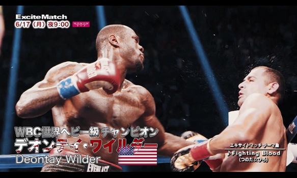 エキサイトマッチ~世界プロボクシング/デオンテイ・ワイルダー vs ドミニク・ブリージール/番組宣伝映像