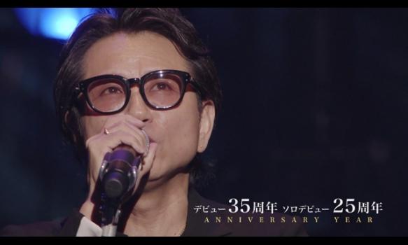 """生中継!藤井フミヤ 35周年記念公演""""十音楽団""""/プロモーション映像"""