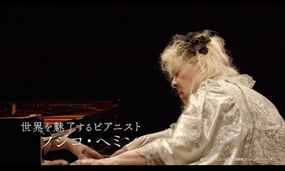 フジコ・ヘミング CDデビュー20周年記念/プロモーション映像
