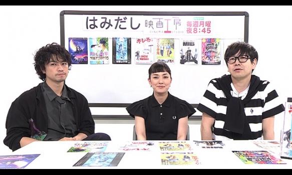 はみだし映画工房/『アラジン』ほか 6月7日~の劇場公開作を語る