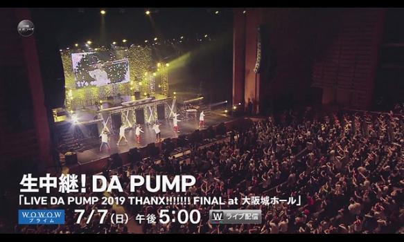 生中継!DA PUMP「LIVE DA PUMP 2019 THANX!!!!!!! FINAL at 大阪城ホール」プロモーション映像