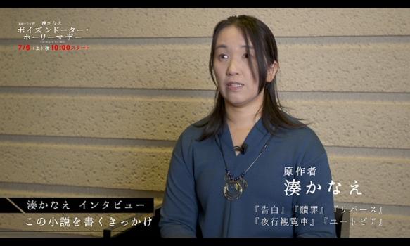 連続ドラマW 湊かなえ ポイズンドーター・ホーリーマザー/原作者・湊かなえ インタビュー