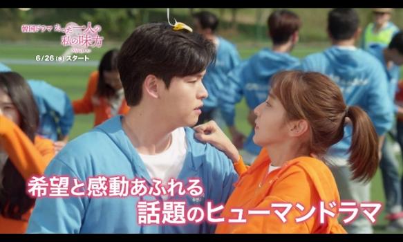 韓国ドラマ「たった一人の私の味方」プロモーション映像(60秒)