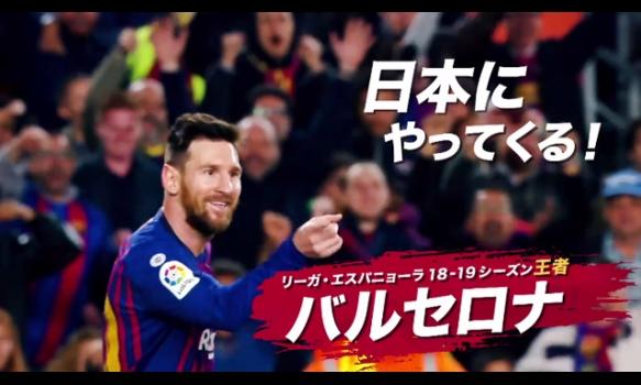 WOWOWにて放送決定!/生中継!Rakuten Cup バルセロナ来日プレシーズンマッチ