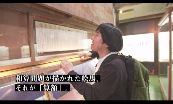 つるさんかめさん~ニッポン算額探訪~/プロモーション映像(60秒)