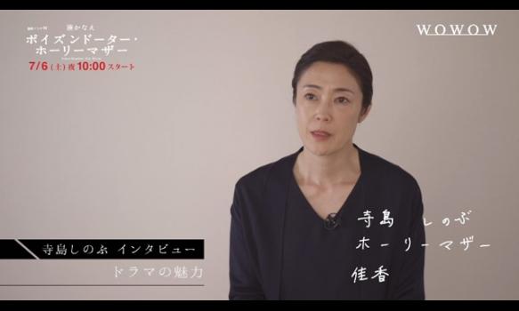 連続ドラマW 湊かなえ ポイズンドーター・ホーリーマザー/佳香役/寺島しのぶ インタビュー