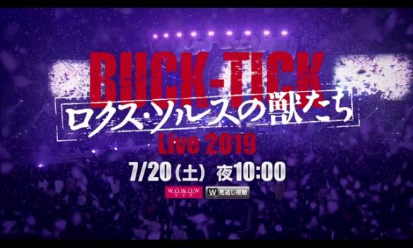 BUCK-TICK Live 2019「ロクス・ソルスの獣たち」プロモーション映像