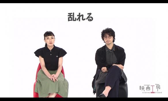 【放送本編/#391「乱れる」ほか】斎藤工×板谷由夏 映画工房
